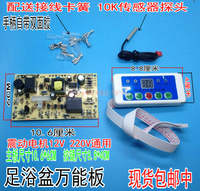 Foot bath universal computer board motherboard universal footbath control board conversion board foot tub accessories circuit board