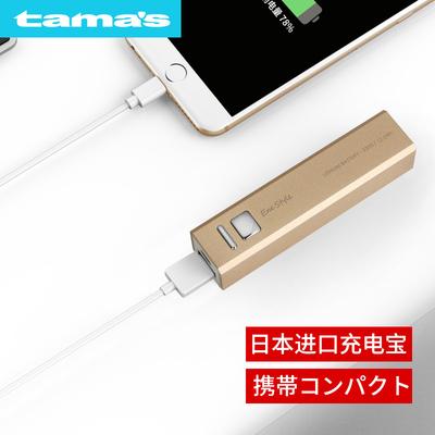 日本進口正品迷你充電寶小巧便攜隨身充移動電源蘋果安卓手機通用2018新款