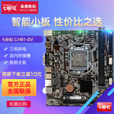 Colorful/Seven Rainbow C, H81-DV All-Solid State V20 Upgrade H81-DS Board 1150 Board