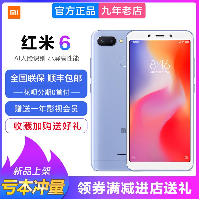 分期【亏本冲量】Xiaomi/小米 红米6 全网通全面屏AI人脸手机6ax