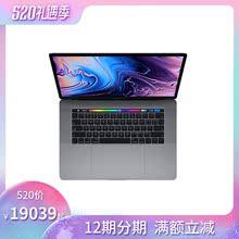 i7处理器512GB 视频图片编辑笔记本电脑 带触控独显2018款 Pro15英寸2.6GHz Apple MacBook 苹果 12期分期