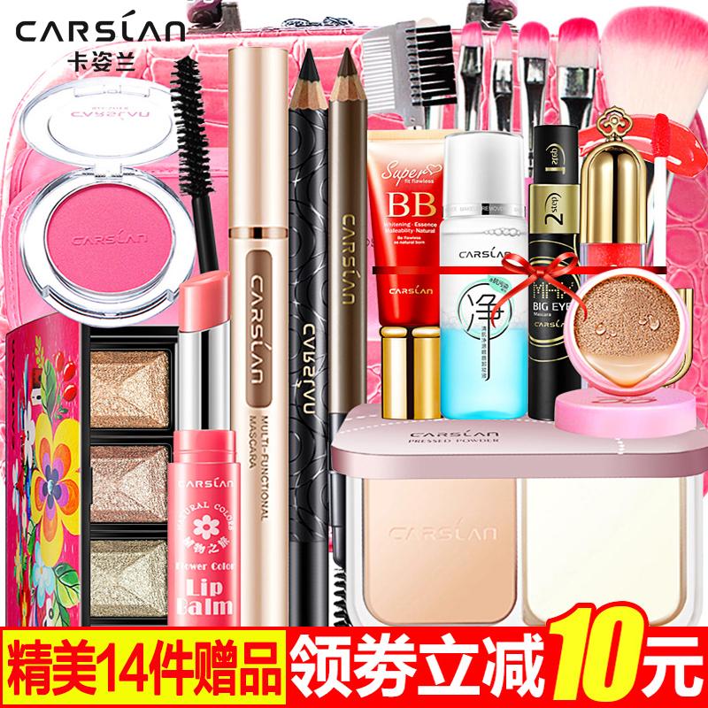 卡姿兰彩妆套装全套组合初学者化妆品套装淡妆裸妆美妆正品送工具5元优惠券
