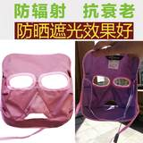 Computer face protection light breathable four seasons face mask radiation mask full face play mobile phone god body face men and women