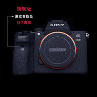 SONY Sony SLR camera skin A7R3 A9 A7M3 A7R2 A7M2 body foil protection sticker