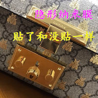 Gucci padlock hardware film GG small medium bag metal lock film invisible nano film