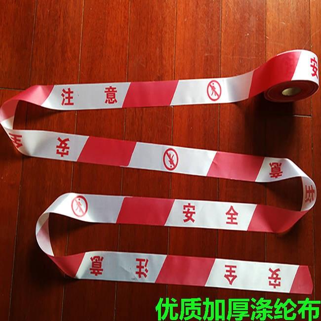 100米红白涤纶布警戒线警戒带警示带警示线 隔离带绳施工注意安.
