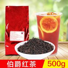 英式格雷伯爵红茶佛手柑调味红茶奶茶店专用特调红茶原料茶叶500g