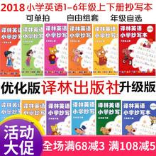 2018升级优化版 译林英语小学抄写本 3A1一年级2二年级3三年级4四年级5五年级6六年级上下册译林出版社苏教版