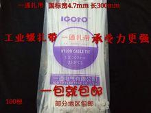 5X300白黑色塑料自锁式一通尼龙扎带封条塑料扣束带线带捆线电线