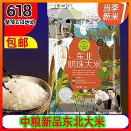 中粮2018年新正宗东北明珠大米10斤香米圆粒优质粳米5kg包邮图片