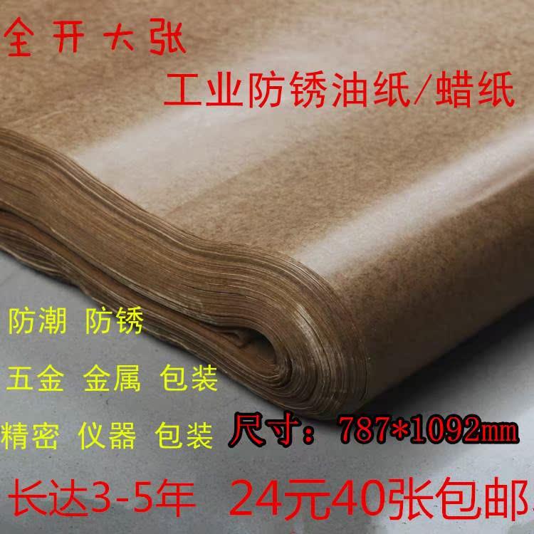 包邮工业防锈 防潮纸 五金 金属轴承包装纸 油纸 防油纸 蜡纸包