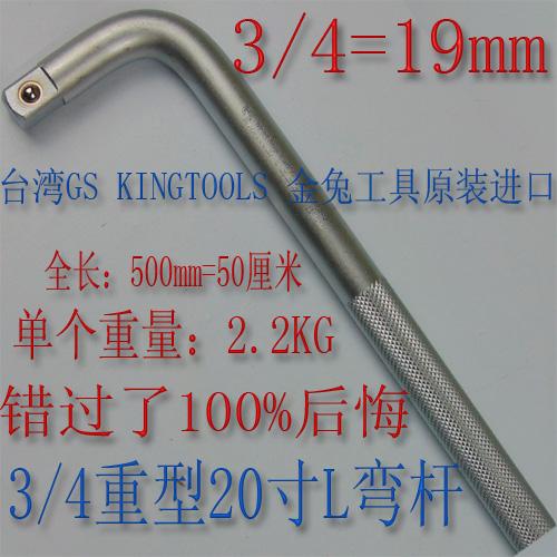 3/4重型弯杆扳手19mmL型套筒扳手工具延长快接弯杆连接滑行加力杆