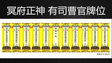 冥府十王有司曹官紙牌位整套11張 冥司諸神官將牌位道教佛教用品