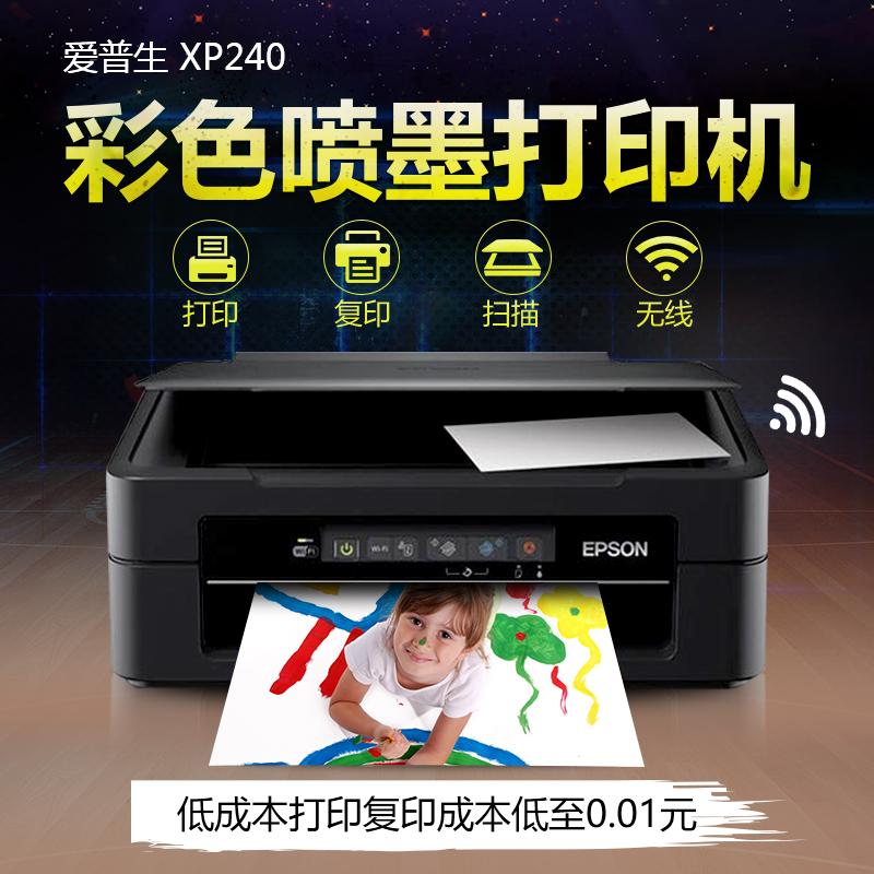 爱普生彩色喷墨多功能打印机一体机无线连供复印扫描XP240/xp442