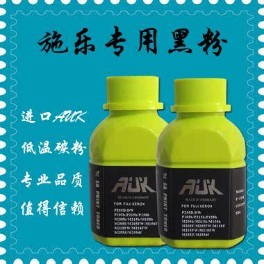 打印机进口黑色低温碳粉适用施乐P105/P255/M205/M115/M225等性价比高吗