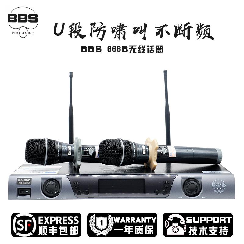 BBS话筒U666B一拖二KTV家用音响无线套装家庭卡拉OK4500k歌麦克风