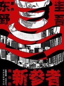 """【上海站】东野圭吾""""加贺系列"""" 首部悬疑舞台剧《新参者》"""