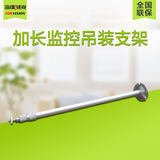 Special, surveillance camera lifting bracket telescopic bracket monitoring aluminum lifting bracket extension 120cm