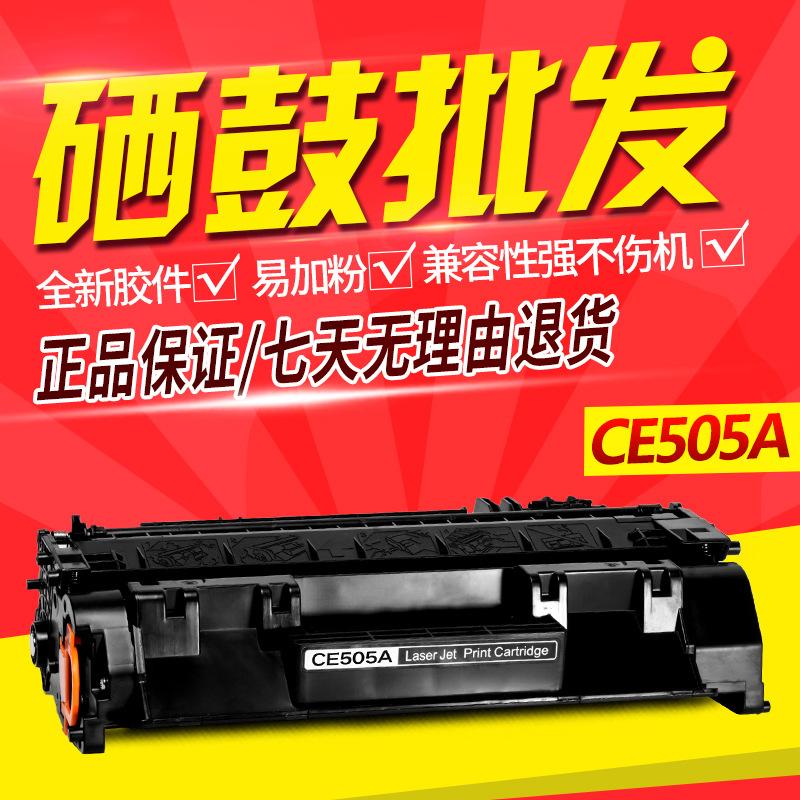 办公耗材 ce505a硒鼓 适用 2035d 2055d 05a 打印机硒鼓