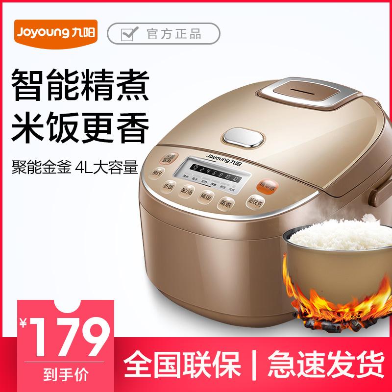 九阳多功能电饭煲