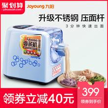 Joyoung九阳JYNW601全自动面条机家用多功能压面机大容量