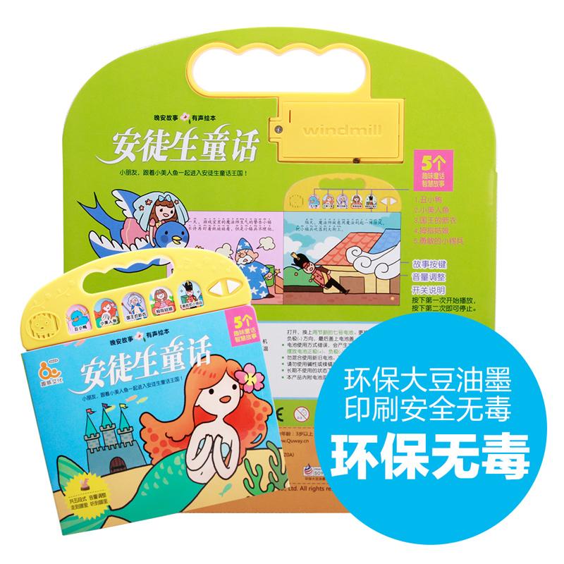 趣威文化有声晚安故事5本套装 宝宝早教故事机声图结合儿童玩具