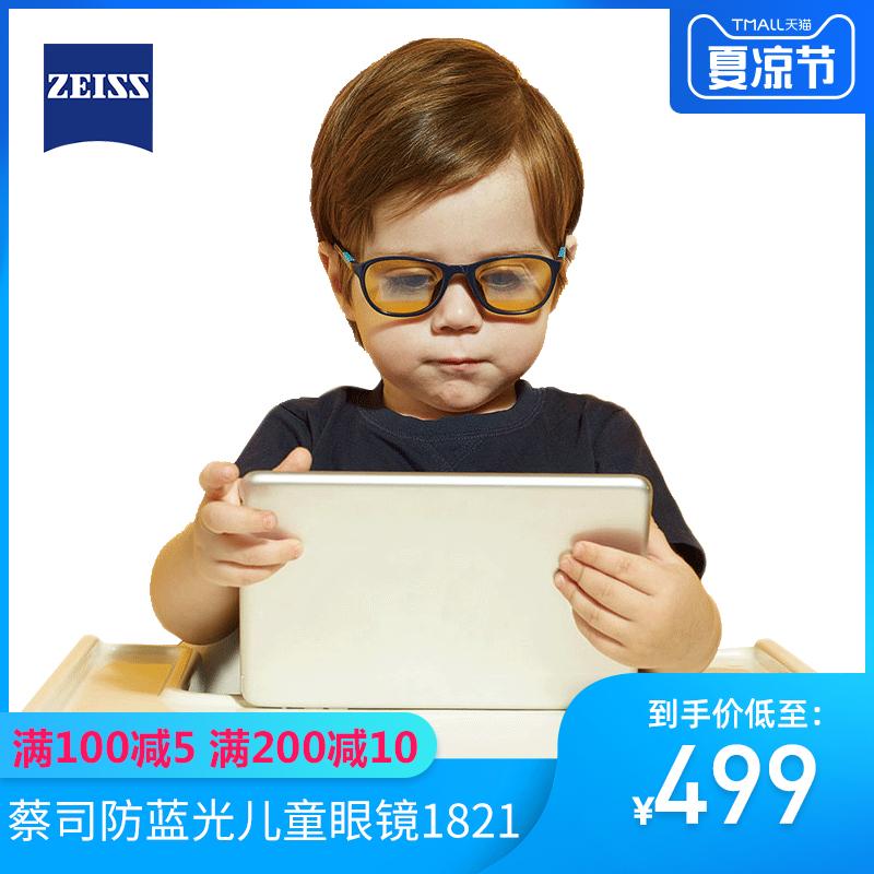 鲁奇蔡司镜片儿童防辐射防蓝光护目镜2-5岁男童抗疲劳抗蓝光眼镜