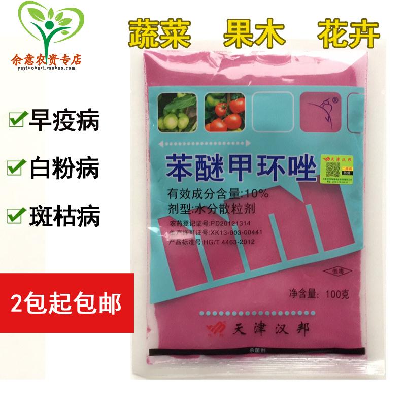 汉邦苯醚甲环唑白粉病花卉果树多肉药剂通用农资产品农药杀菌剂