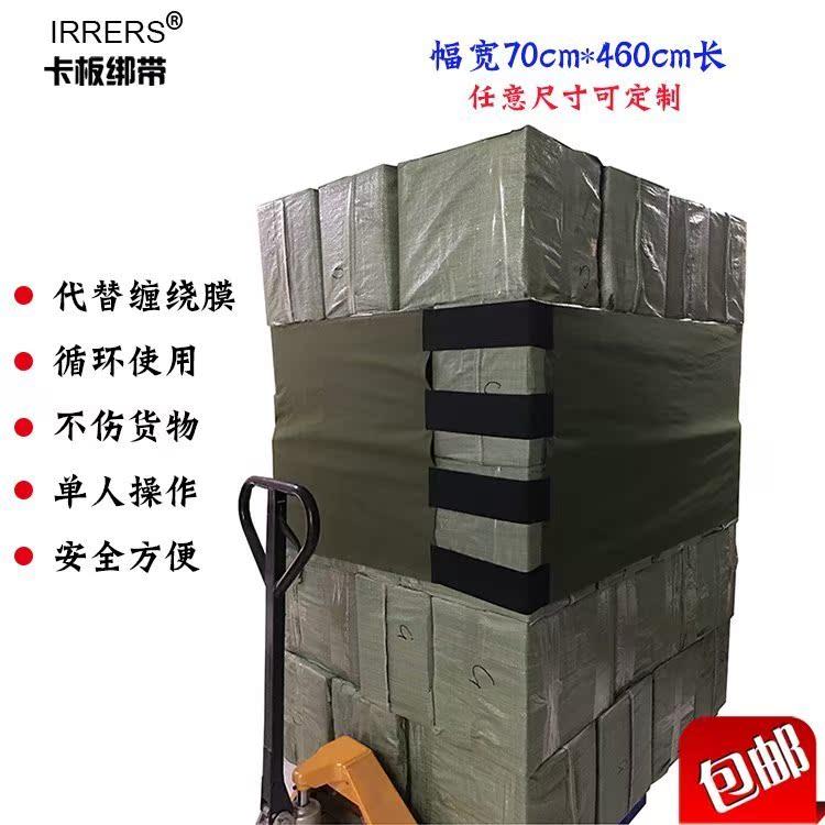 绷带缠绕膜70CM多色牛津布托盘代替 卡板代替 货物捆代替绑带