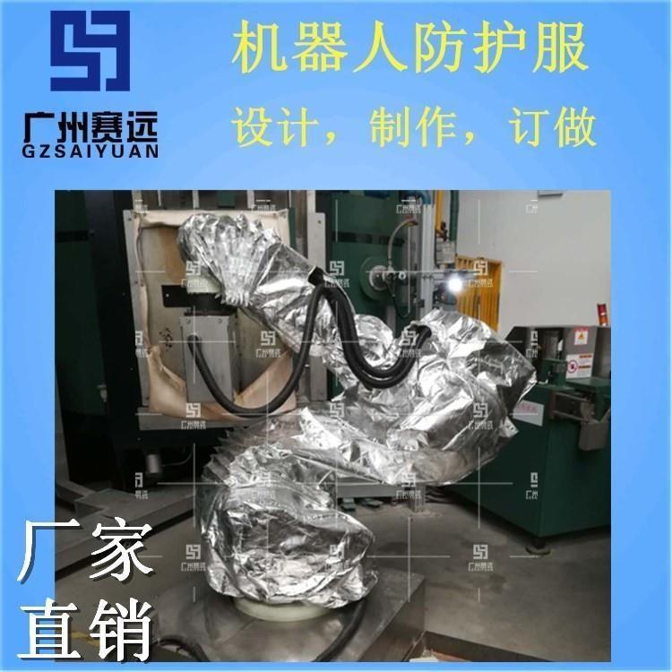 焊接机器人防护服机器人防护衣焊接机器人防尘罩喷涂机器人专业防