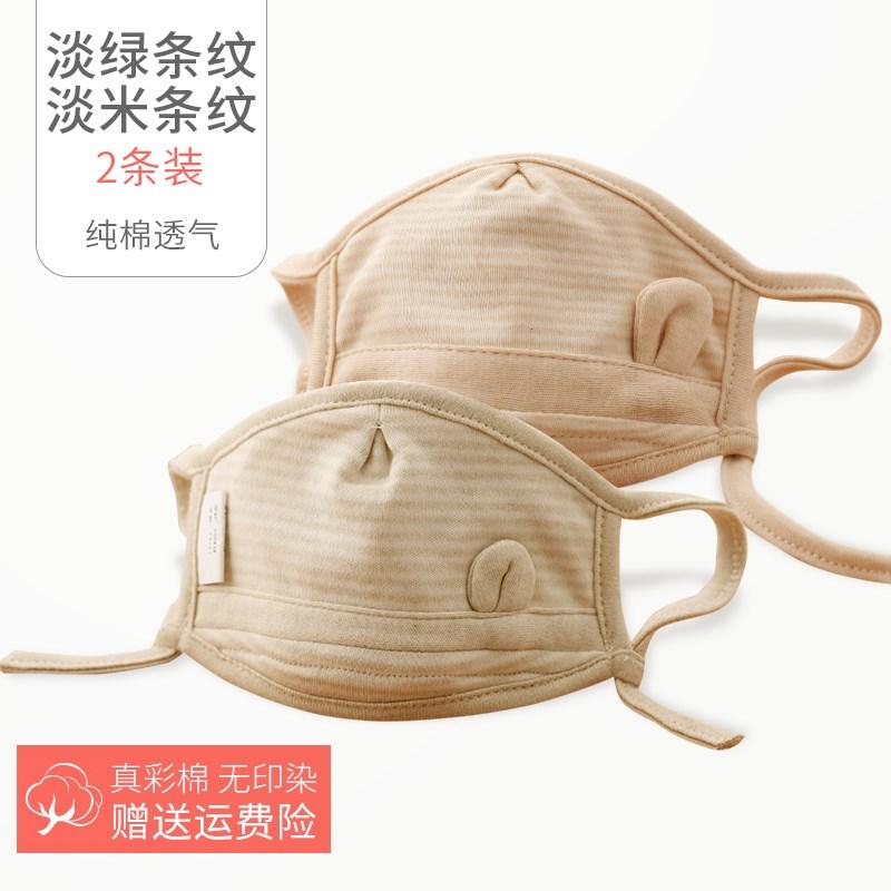 宝宝口罩秋冬1-3岁婴幼儿透气可洗纯棉保暖小孩婴儿0-12个月口罩