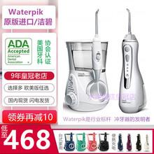 660 670 560 美国洁碧家用洗牙器冲牙器水牙线WaterPik