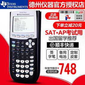 德州仪器TI-84 PLUS图形计算器AP/SAT考试 TI84包顺丰 留学推荐
