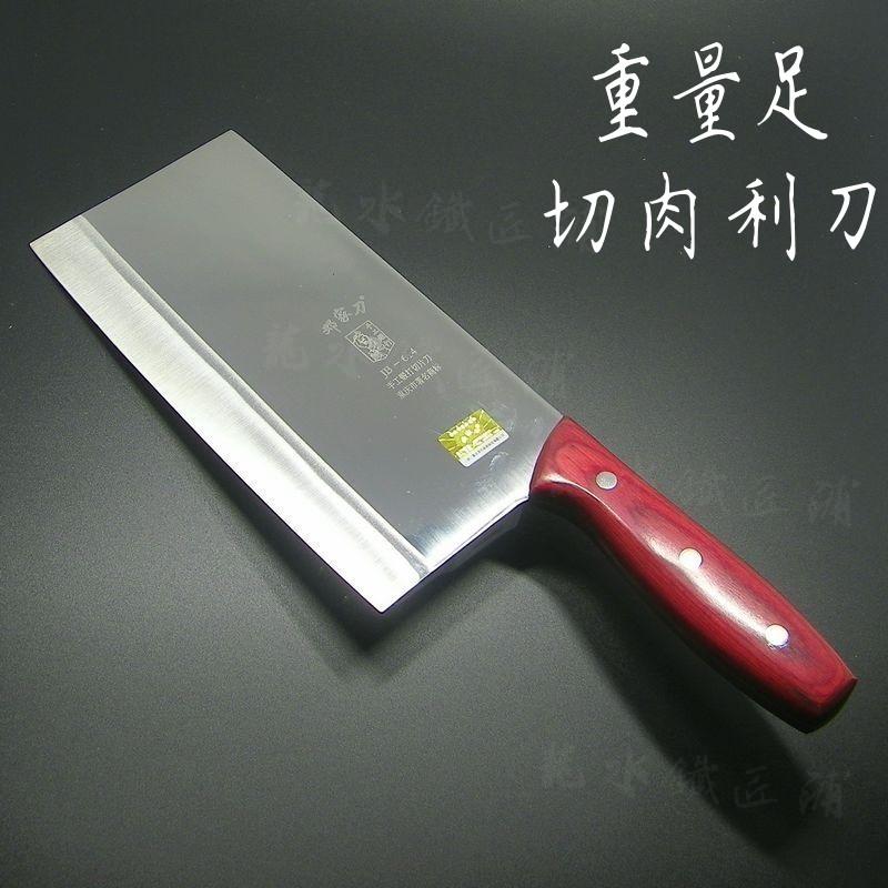邓家刀厨师刀