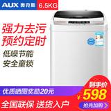 AUX/奥克斯 XQB65-AUX4 洗衣机全自动6.5KG家用波轮小型迷你宿舍
