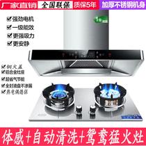 万家乐AL021侧吸式抽油烟机燃气灶热水器烟灶消热套装厨房三件套