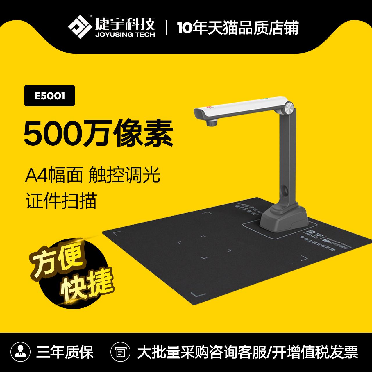 捷宇 高拍仪E5001高清摄像头a4条形码扫描仪办公档案证件文字拍照设备