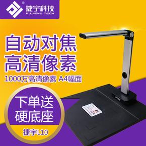 捷宇高拍仪1000万像素A10高清高速式办公文件A4扫描仪L10自动对焦