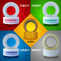 Large roll thick Taobao tape wholesale warning tape sealing tape with transparent tape custom Peng Cheng packaging carton