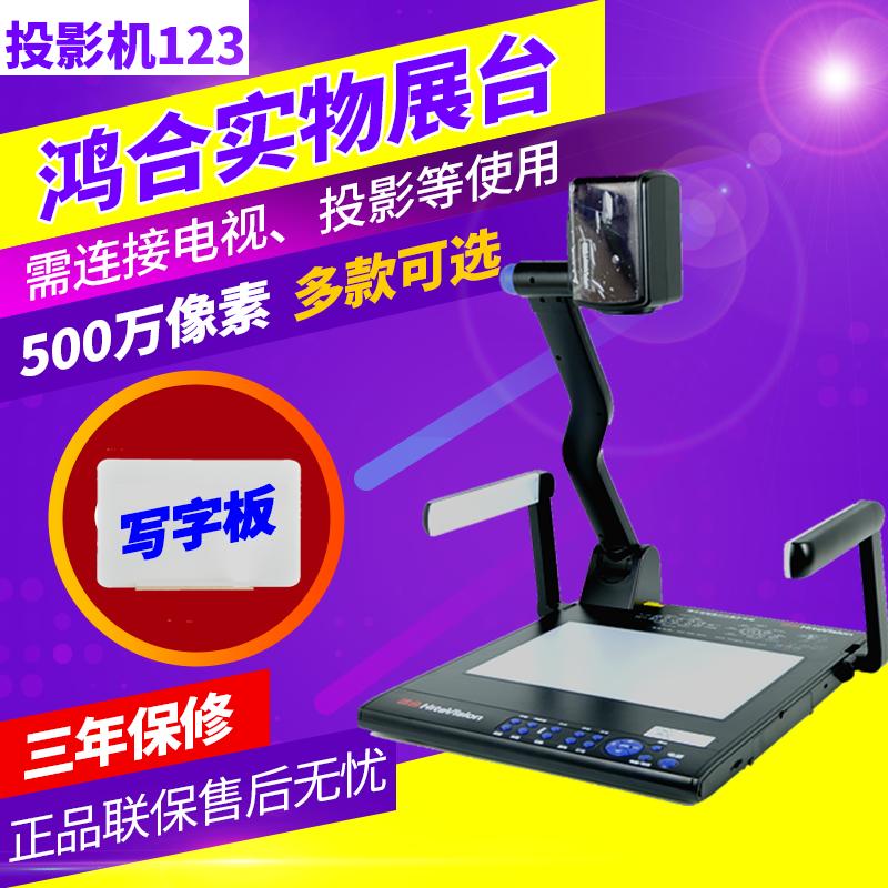 鸿合V530视频展台鸿合H350展示台教...