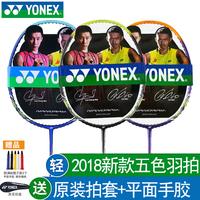 2018尤尼克斯新款正品羽毛球拍全碳素纤维羽毛球拍 NR8GE五色超