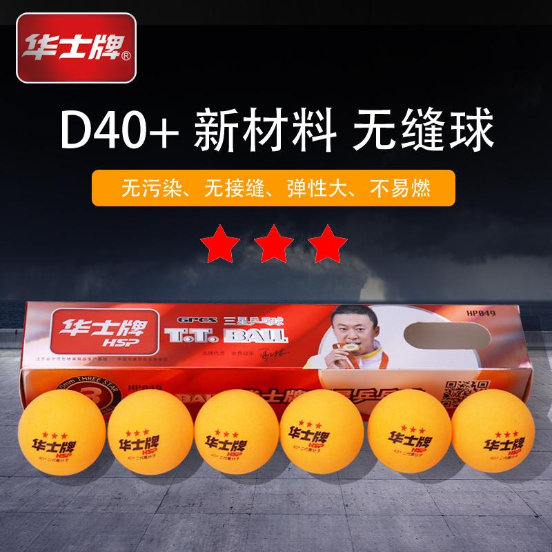 华士牌乒乓球一星三星级比赛训练用球新材料40+白色黄色 ppq正品