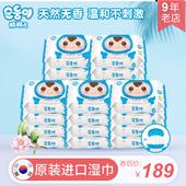 蓝色盖装 顺顺儿韩国进口婴儿湿巾纸无香手口湿巾便携随身装 20小包