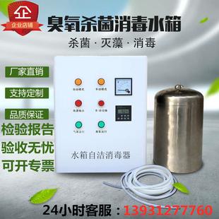 2A内置外置式臭氧发生器水池自洁器供水井水 水箱自洁消毒器WTS