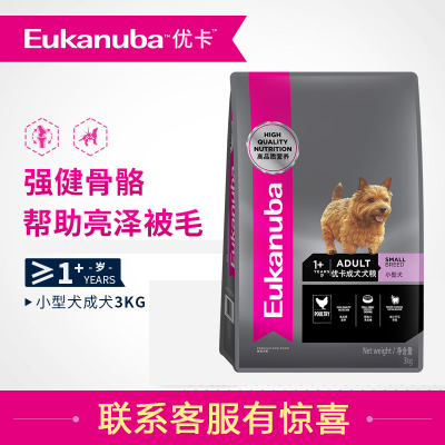 优卡狗粮 泰迪小型犬成犬粮3kg6斤 贵宾比熊马尔济斯天然宠物主粮