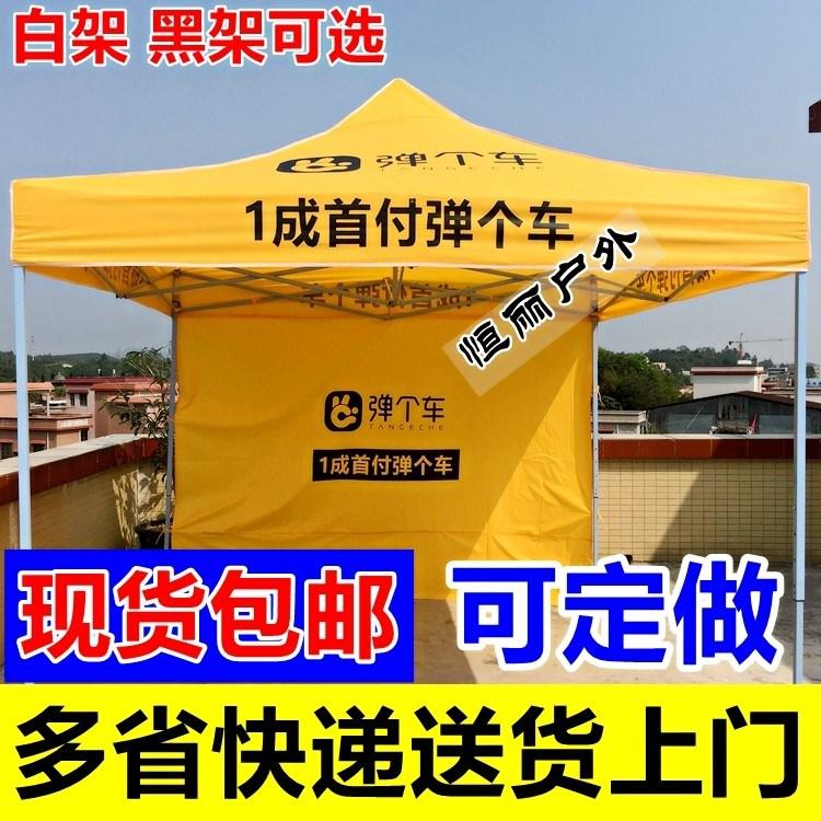 弹个车广告帐篷伞弹个车物料折叠帐篷户外宣传活动雨棚遮阳伞四角