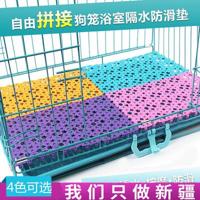 狗狗笼垫子兔子笼宠物脚垫板狗笼子垫脚垫狗脚垫子塑料兔笼垫子