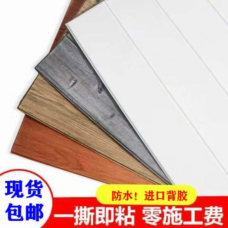木纹自粘墙纸软包3d立体墙贴客厅墙裙护墙天花板吊顶防水墙面装饰
