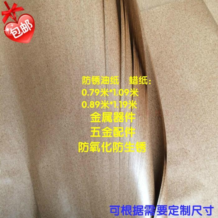 防锈新款 蜡纸齿轮扳手刀具轴承五金配件包装 工业纸油纸
