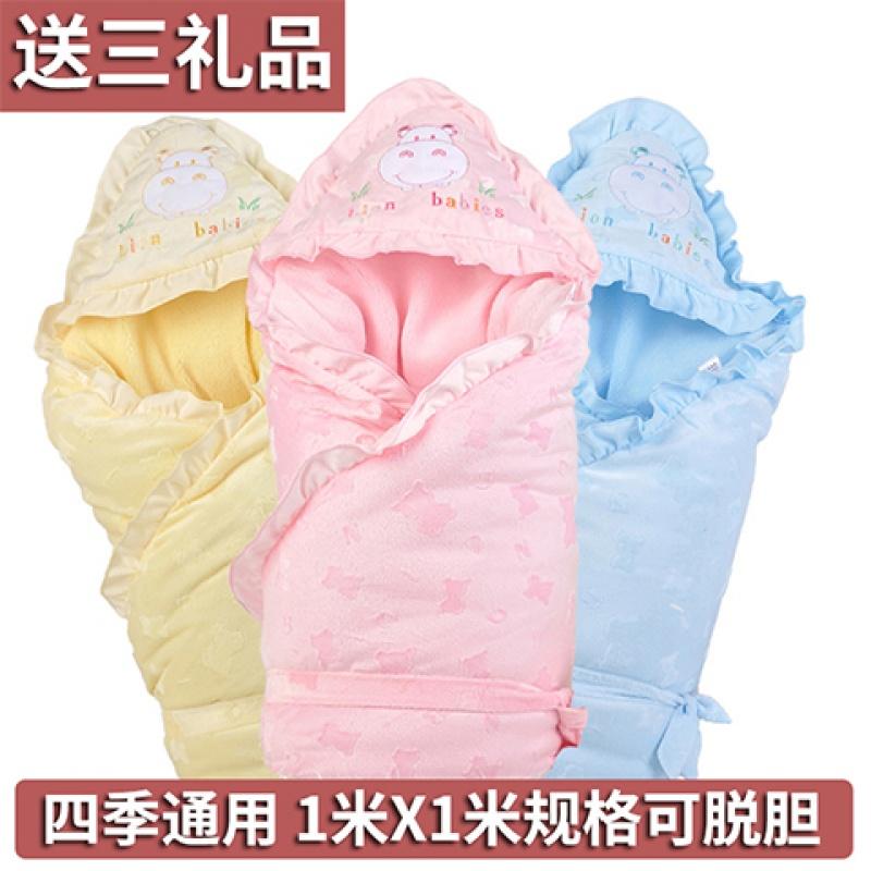 纯棉抱被可脱胆宝宝新生儿用品包被巾婴儿抱被春秋冬抱毯加厚夏季